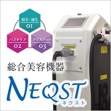 冷却機能搭載の総合美容機器NEQST / ネクスト